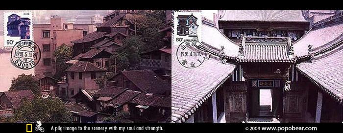 中国民居极限片